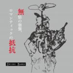 「無情の強襲、ロマンティックの抵抗」(SEISHI-BANKS)