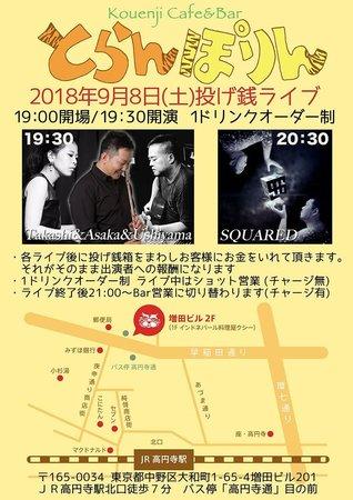 Takashi&Asaka&Ushiyamaとらんぽりん投げ銭180908.jpg